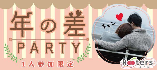 【堂島の恋活パーティー】Rooters主催 2016年11月1日