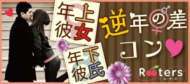【三宮・元町のプチ街コン】Rooters主催 2016年11月1日
