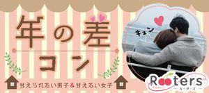 【三宮・元町のプチ街コン】Rooters主催 2016年11月2日