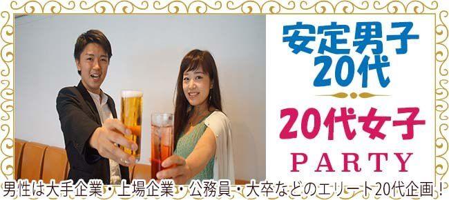 【表参道の恋活パーティー】Luxury Party主催 2016年12月4日