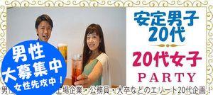 【表参道の恋活パーティー】Luxury Party主催 2016年12月11日