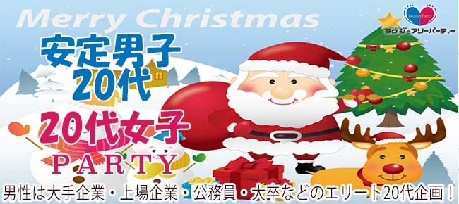 【表参道の恋活パーティー】Luxury Party主催 2016年12月17日