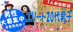 【表参道の恋活パーティー】Luxury Party主催 2016年12月8日