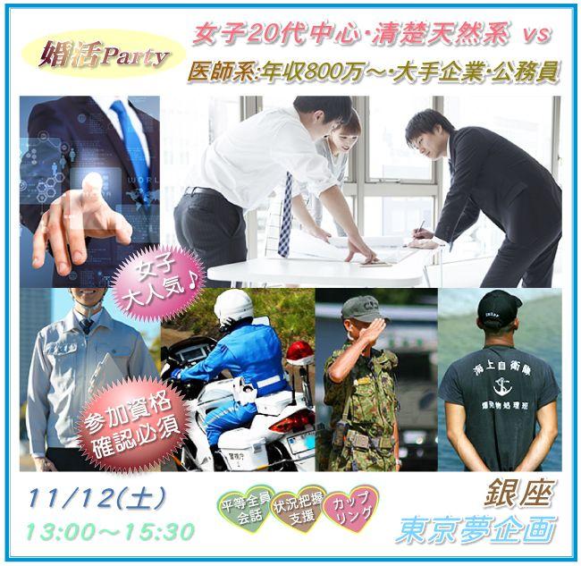 【銀座の婚活パーティー・お見合いパーティー】東京夢企画主催 2016年11月12日