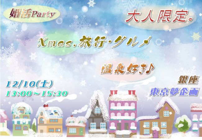 【銀座の婚活パーティー・お見合いパーティー】東京夢企画主催 2016年12月10日