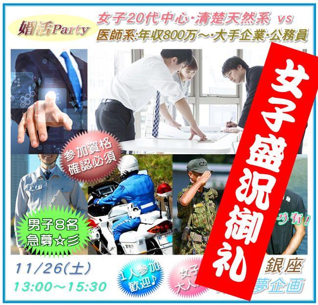【銀座の婚活パーティー・お見合いパーティー】東京夢企画主催 2016年11月26日