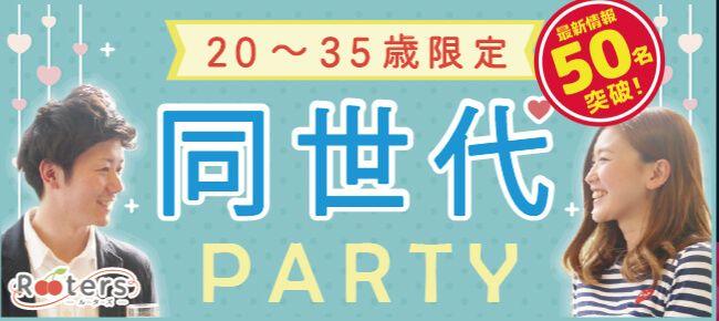 【堂島の恋活パーティー】株式会社Rooters主催 2016年11月4日