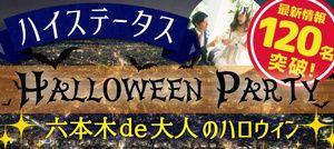 【六本木の恋活パーティー】Rooters主催 2016年10月28日