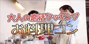 【日本橋のプチ街コン】エスクロ・ジャパン株式会社主催 2016年10月23日