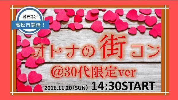 【高松のプチ街コン】瀬戸コン実行委員会主催 2016年11月20日