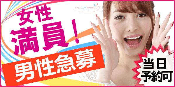 【松本のプチ街コン】キャンキャン主催 2016年11月18日