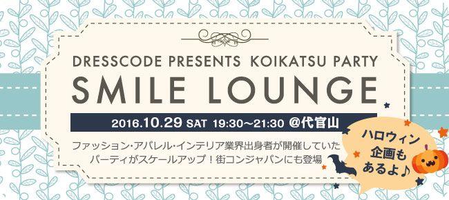 【代官山の恋活パーティー】株式会社ドレスコード主催 2016年10月29日