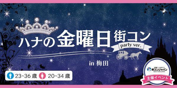 【梅田の恋活パーティー】街コンジャパン主催 2016年11月4日