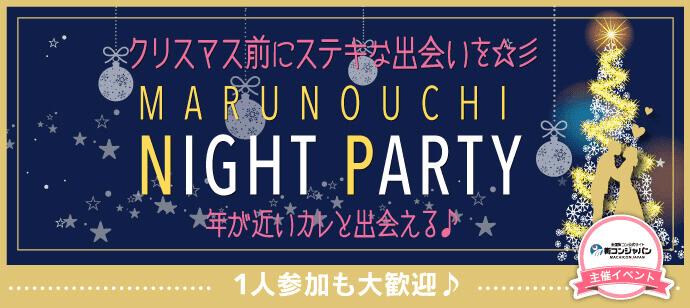 【丸の内の恋活パーティー】街コンジャパン主催 2016年11月25日