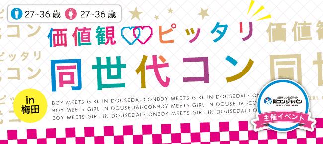 【梅田のプチ街コン】街コンジャパン主催 2016年11月3日