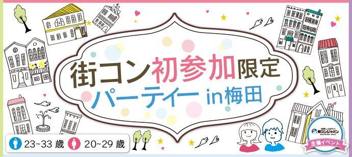 【梅田の恋活パーティー】街コンジャパン主催 2016年11月20日