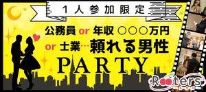 【長野の恋活パーティー】Rooters主催 2016年11月6日