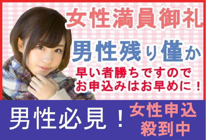 【名古屋市内その他のプチ街コン】みんなの街コン主催 2016年11月5日