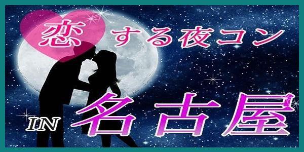 【名古屋市内その他のプチ街コン】みんなの街コン主催 2016年11月7日