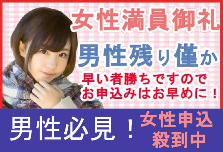 【名古屋市内その他のプチ街コン】みんなの街コン主催 2016年11月17日