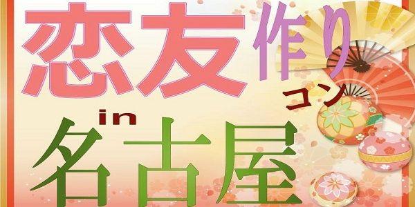 【名古屋市内その他のプチ街コン】みんなの街コン主催 2016年11月23日