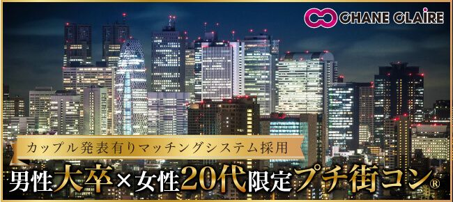 【新宿のプチ街コン】シャンクレール主催 2016年11月24日