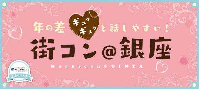 【銀座の街コン】街コンジャパン主催 2016年11月5日