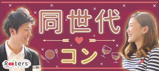【堂島のプチ街コン】株式会社Rooters主催 2016年11月7日