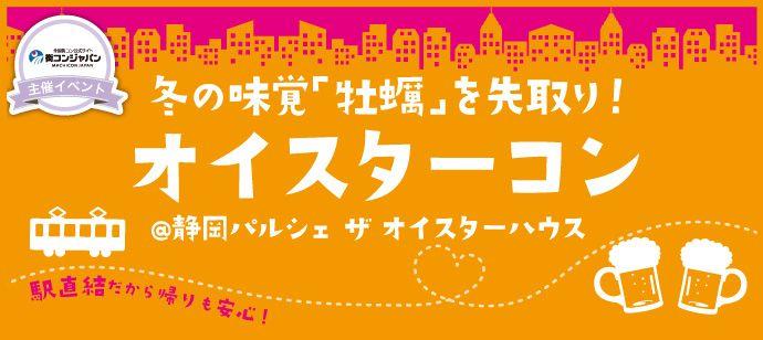 【静岡のプチ街コン】街コンジャパン主催 2016年11月5日