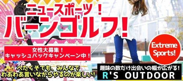 【関内・桜木町・みなとみらいのプチ街コン】R`S kichen主催 2016年10月22日