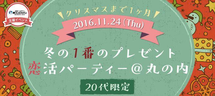 【丸の内の恋活パーティー】街コンジャパン主催 2016年11月24日