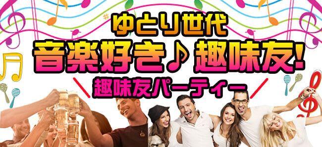 【渋谷の恋活パーティー】アプリティ株式会社主催 2016年10月30日