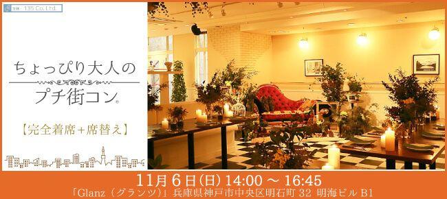 【神戸市内その他のプチ街コン】株式会社135主催 2016年11月6日