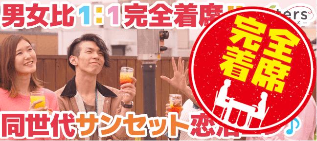 【表参道のプチ街コン】株式会社Rooters主催 2016年11月9日