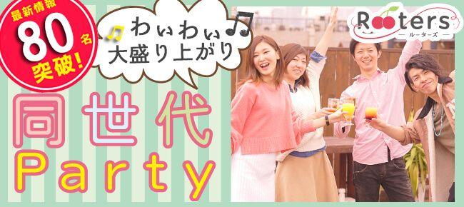 【表参道の恋活パーティー】株式会社Rooters主催 2016年11月3日