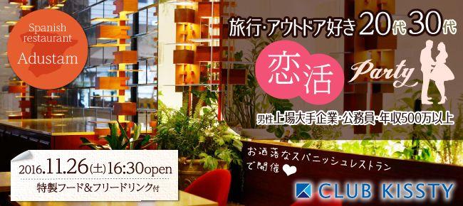 【心斎橋の恋活パーティー】クラブキスティ―主催 2016年11月26日