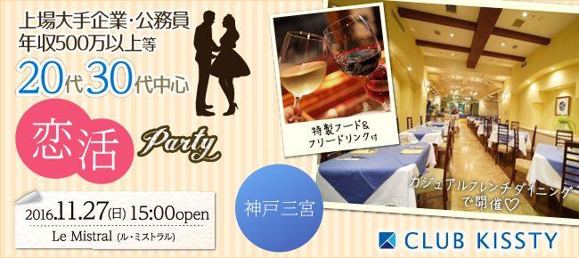 【神戸市内その他の恋活パーティー】クラブキスティ―主催 2016年11月27日