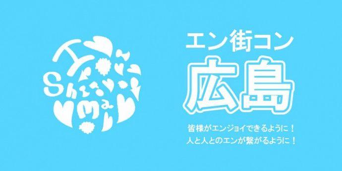 【広島市内その他の街コン】街コン広島実行委員会主催 2016年11月27日