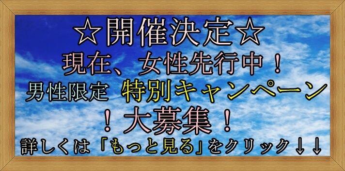 【宮崎のプチ街コン】株式会社LDC主催 2016年11月20日