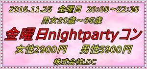 【宮崎のプチ街コン】株式会社LDC主催 2016年11月25日