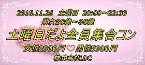【宮崎のプチ街コン】株式会社LDC主催 2016年11月26日
