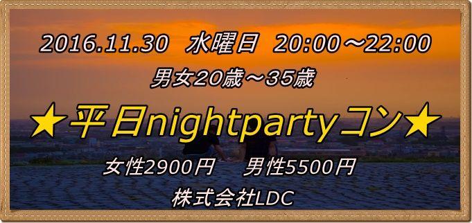 【宮崎のプチ街コン】株式会社LDC主催 2016年11月30日