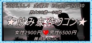 【鹿児島のプチ街コン】株式会社LDC主催 2016年11月4日