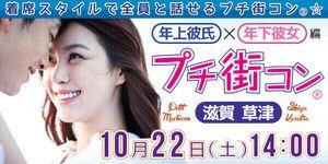 【滋賀県その他のプチ街コン】e-venz主催 2016年10月22日