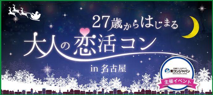 【名古屋市内その他のプチ街コン】街コンジャパン主催 2016年12月24日