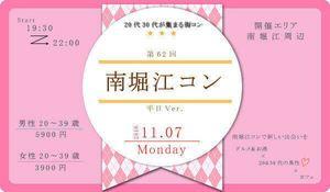 【堀江の街コン】西岡 和輝主催 2016年11月7日