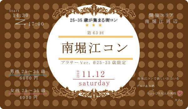 【堀江の街コン】西岡 和輝主催 2016年11月12日