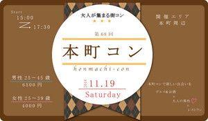 【本町の街コン】西岡 和輝主催 2016年11月19日
