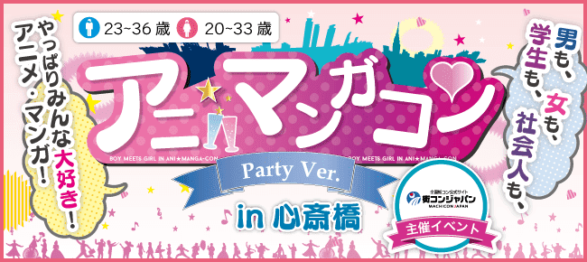 【心斎橋の恋活パーティー】街コンジャパン主催 2016年11月13日