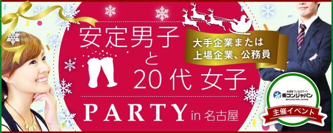 【名古屋市内その他の恋活パーティー】街コンジャパン主催 2016年12月23日